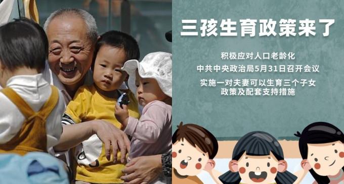 Bądźcie płodni i mnóżcie się: w Chinach pary mogą mieć trójkę dzieci (3+ zamiast 500 plus)